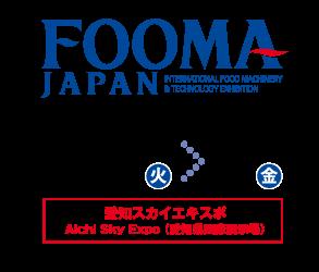 FOOMA JAPAN 2021
